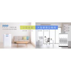 公司動向 - 真毅環境科技有限公司 PPP 品牌空氣過濾機
